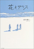 Hana and Alice by Shunji Iwai